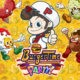 arcade, BurgerTime Party!, BurgerTime Party! Review, GMode, Marvelous Games, multiplayer, Nintendo Switch Review, party, Puzzle, Rating 7/10, Switch Review, Xseed Games